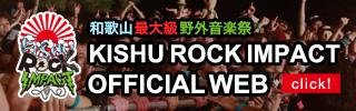 紀州ロックインパクト-和歌山最大級 野外音楽祭-