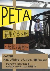 s_PETAさん